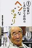 日本一働きやすい未来工業さん、年末年始18連休www←これを広げていけばいいのに