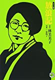 放浪記 (ホーム社漫画文庫) (MANGA BUNGOシリーズ)