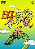 まんが日本昔ばなし DVD第17巻