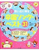 Amazon.co.jpCD付き 思い出に残る卒園ソング・ベスト31 (ナツメ社保育シリーズ)
