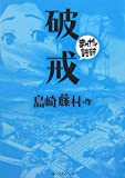 まんがで読破 / 島崎 藤村 のシリーズ情報を見る