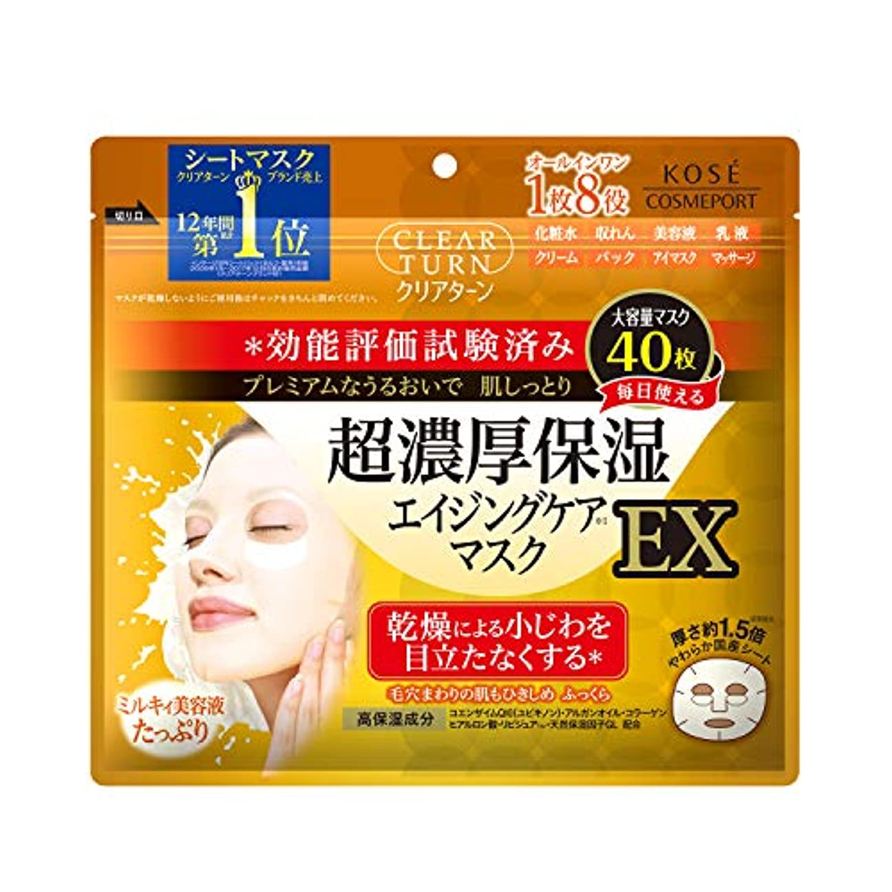 明確な眉をひそめる厳しいKOSE コーセー クリアターン 超濃厚保湿 マスク EX 40枚入