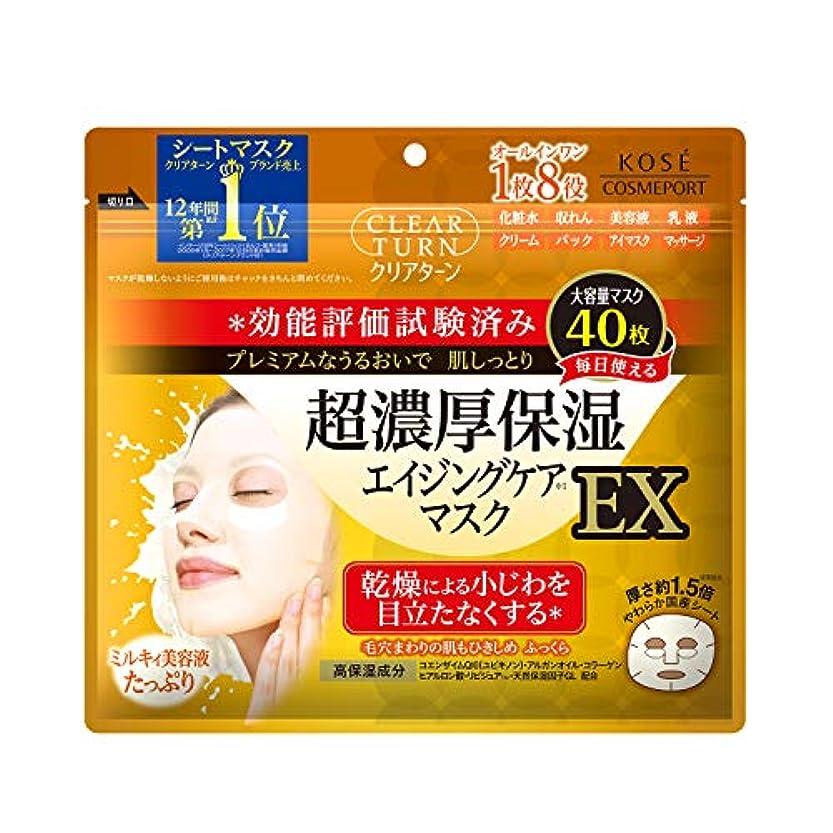 グレードタンパク質習字KOSE コーセー クリアターン 超濃厚保湿 マスク EX 40枚入