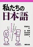 私たちの日本語