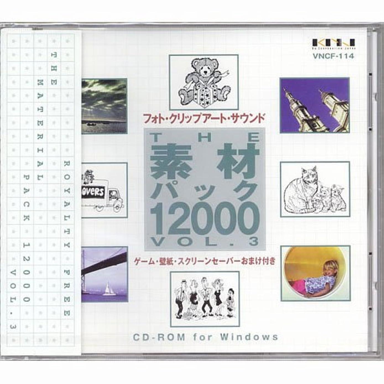 バイパス合併免疫するThe 素材パック12000 Vol.3
