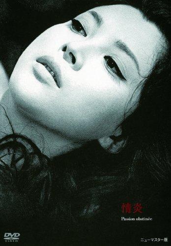 あの頃映画 「情炎」 [DVD]