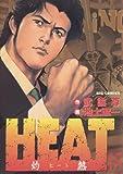 HEAT-灼熱-(15) HEAT (ビッグコミックス)
