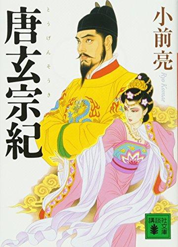 唐玄宗紀 (講談社文庫)