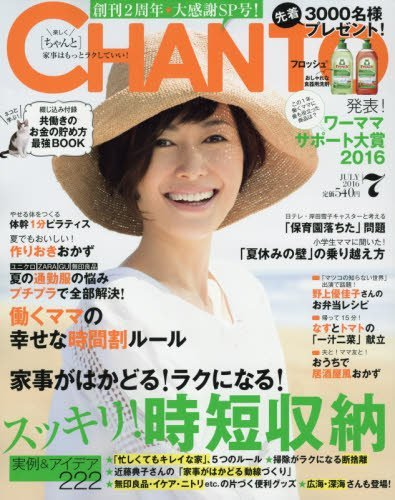 CHANTO(チャント) 2016年 07 月号 [雑誌]の詳細を見る