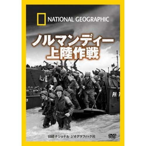 DVD ノルマンディー上陸作戦
