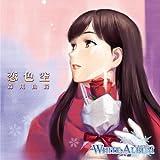 「WHITE ALBUM」キャラクターソング 森川由綺(恋色空)
