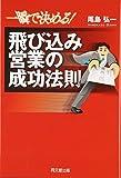 一瞬で決める!飛び込み営業の成功法則 (DO BOOKS)