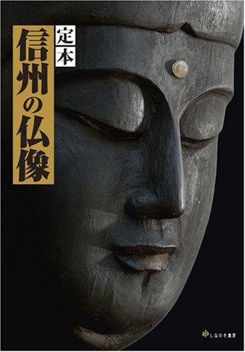 定本 信州の仏像