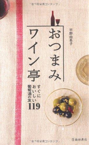 おつまみワイン亭-すぐにおいしい葡萄酒の友119 (池田書店の料理新書シリーズ)