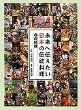 未来へ伝えたい日本の伝統料理―春の料理