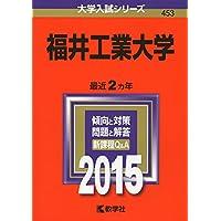 福井工業大学 (2015年版大学入試シリーズ)
