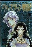 アルスラーン戦記 (10) (あすかコミックスDX)
