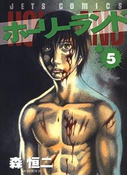 [森恒二]のホーリーランド 5 (ジェッツコミックス)