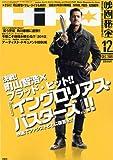 映画秘宝 2009年 12月号 [雑誌]