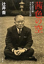 茜色の空―哲人政治家・大平正芳の生涯 (文春文庫)
