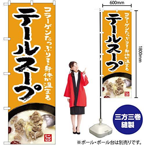 のぼり旗 テールスープ(黄) YN-5283(三巻縫製 補強済み)
