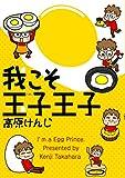 我こそ玉子王子 (芳文社コミックス)