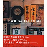 """TOWN for the FILMS―ART WORKS from """"Swallowtail Butterfly"""" to """"Sleepless Town"""""""