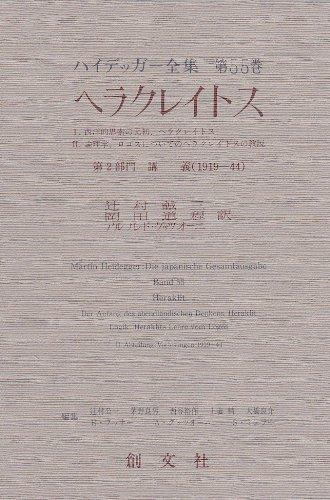 ヘラクレイトス (ハイデッガー全集)