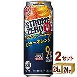 サントリー -196℃ ストロングゼロ〈ビターオレンジ〉 500ml ×48本(個)