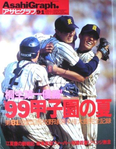 桐生第一優勝! '99甲子園の夏 「アサヒクラブ」1999年9.1増刊