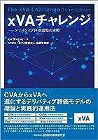 xVAチャレンジ―デリバティブ評価調整の実際