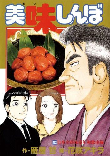 美味しんぼ(103) (ビッグコミックス)