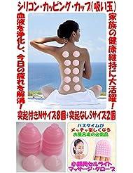 突起付きカッピングカップ - ピンク - Mサイズ 8個+突起なしSサイズ2個(ポーチ付き)