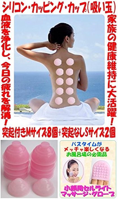 覆す穿孔する対抗突起付きカッピングカップ - ピンク - Mサイズ 8個+突起なしSサイズ2個(ポーチ付き)