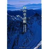 山の単語帳