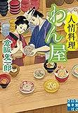 人情料理わん屋 (実業之日本社文庫)