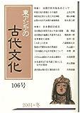 東アジアの古代文化 (106号)