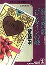 二階堂警部バレンタインの謎 (光文社文庫―日美子&二階堂警部シリーズ)