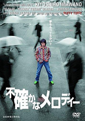 不確かなメロディー MUX-101 [DVD]...