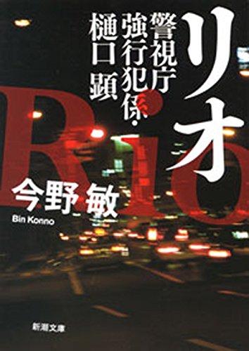 リオ―警視庁強行犯係・樋口顕―(新潮文庫)の詳細を見る