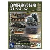 自衛隊制式装備コレクション 1BOX