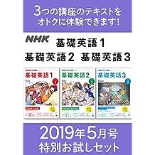 NHK 基礎英語1 基礎英語2 基礎英語3 特別お試しセット 2019年 5月号 [雑誌] (NHKテキスト)