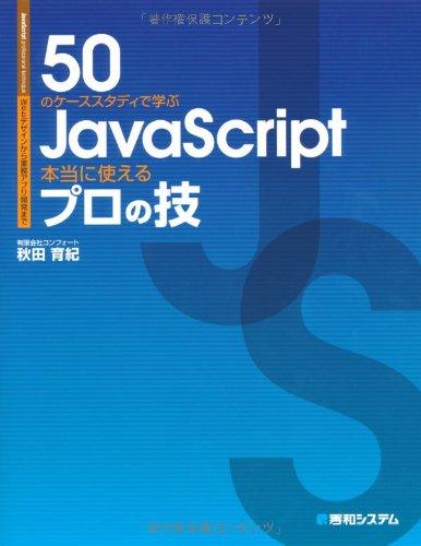 Webデザインから業務アプリ開発まで50のケーススタディで学ぶJavaScript本当に使えるプロの技の詳細を見る