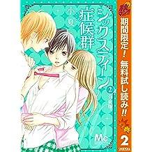 シックスティーン症候群 分冊版【期間限定無料】 2 (マーガレットコミックスDIGITAL)