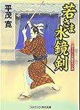 若さま水鏡剣 (コスミック・時代文庫)