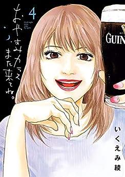 [いくえみ綾]のおやすみカラスまた来てね。(4) (ビッグコミックス)