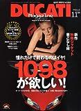 DUCATI Magazine (ドゥカティ マガジン) 2008年 11月号 [雑誌]