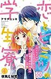 恋とヒミツの学生寮 プチデザ(4) (デザートコミックス)