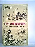 アイヌ民族抵抗史 (1977年) (三一新書)