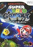 「任天堂公式ガイドブック スーパーマリオギャラクシー」の画像